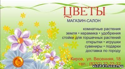 Цветы визитки