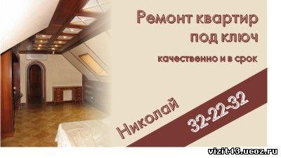 Цены на ремонт и отделку дома, коттеджа - Ремонтно