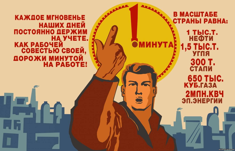 Советские постеры рабочие