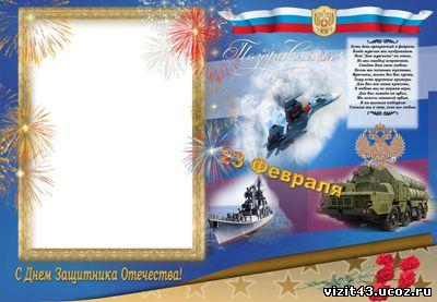 23 февраля открытки в кореле