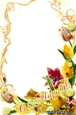 Тюльпаны на 8 марта - Шаблоны для фотошопа - Шаблоны для фотошопа ...